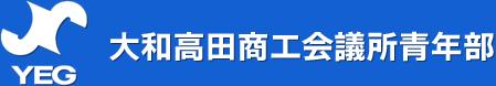 大和高田商工会議所青年部
